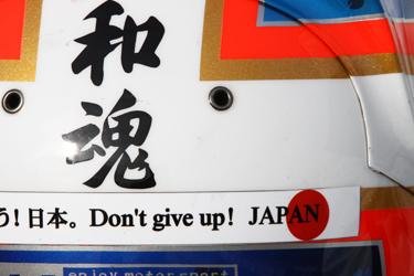 Ukyo tougher than circumstances